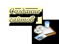 Создание (разработка) сайтов, Ярославль