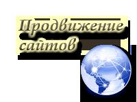 Продвижение (раскрутка) сайтов, Ярославль
