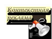 Контекстная реклама, Ярославль